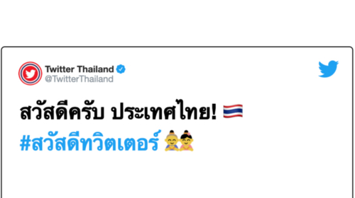 Twitter supports disaster preparedness in Thailand  with launch of dedicated search prompt