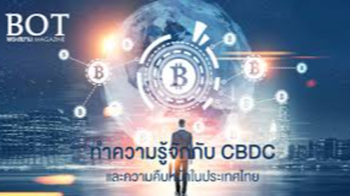 Results of the Central Bank Digital Currency (CBDC) for Business Prototype Development Project