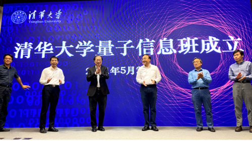Tsinghua University to cultivate quantum information talent